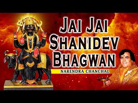Video JAI JAI SHANIDEV BHAGWAN SHANI BHAJANS BY NARENDRA CHANCHAL I FULL AUDIO SONGS JUKE BOX download in MP3, 3GP, MP4, WEBM, AVI, FLV January 2017