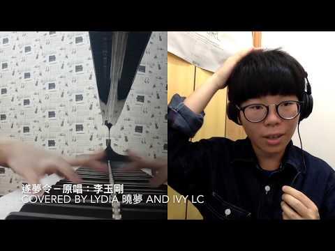 逐夢令-李玉剛 COVERED BY LYDIA 曉夢x IVY LC