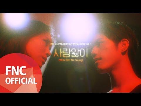 FTISLAND - 사랑앓이 (With 김나영)