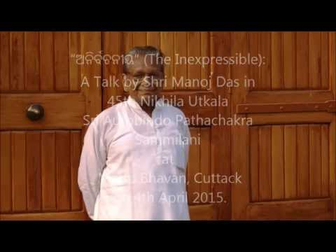 "Video ""ଅନିର୍ବଚନୀୟ"" (The Inexpressible): A Talk by Shri Manoj Das download in MP3, 3GP, MP4, WEBM, AVI, FLV January 2017"
