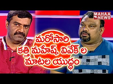Director Vivek Counter to Mahesh Kathi on his Answer for Leaving Live Debate | Mahaa News