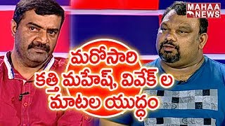 Video Director Vivek Counter to Mahesh Kathi on his Answer for Leaving Live Debate | Mahaa News MP3, 3GP, MP4, WEBM, AVI, FLV April 2018