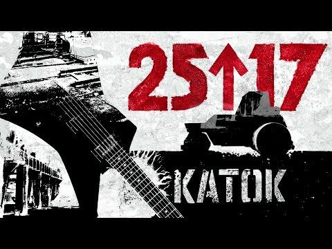 25/17 - Каток (2015)