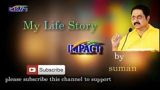 suman gari life story