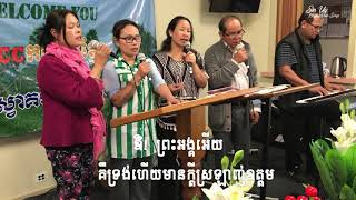 Download Lagu Khmer Hymn 200 ខ្ញុំចូលនៅអែបជាប់នឹងព្រះអង្គ Mp3