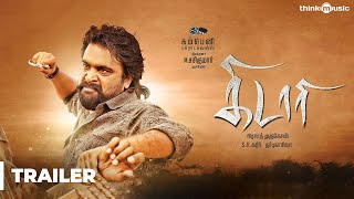 Kidaari Official Trailer