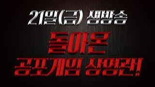 [여름특집] 돌아온 공포게임 상영관 예고편! ! 오늘밤 생방송에서 만나요♥좋아요와 구독을 눌러주세요♥