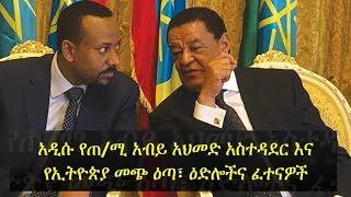 VOA Amharic dialog on Ethiopia's new administration with Henok Yemane, Tsedale Lemma, Mesfin Negash