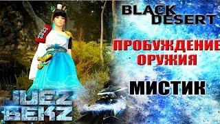 Black Desert: МИСТИК - Пробуждение Оружия.