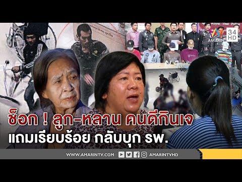 ทุบโต๊ะข่าว : ญาติช็อกหลานถูกจับบุกถล่ม รพ. ยันนิสัยดี-กินเจ-สะสมพระ หวังคุกดัดนิสัย 09/11/60
