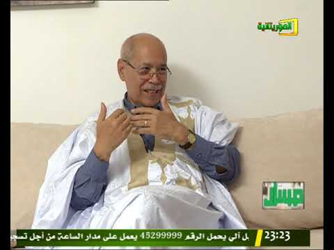 الدكتور محمد الأمين ولد الكتاب ضيفا على برنامج مسارات
