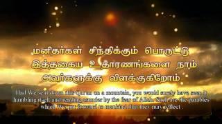 Tamil Quran - (59:18-24)Surat Al-Ĥashr (The Exile) - سورة الحشر