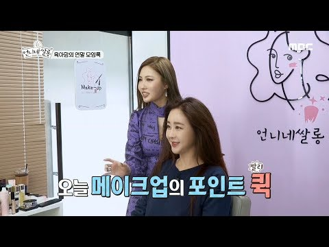 [HOT] make-up for mothers, 언니네 쌀롱 20191209