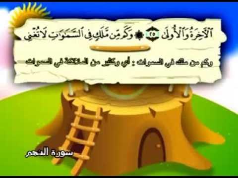 سورة النجم - المصحف المعلم