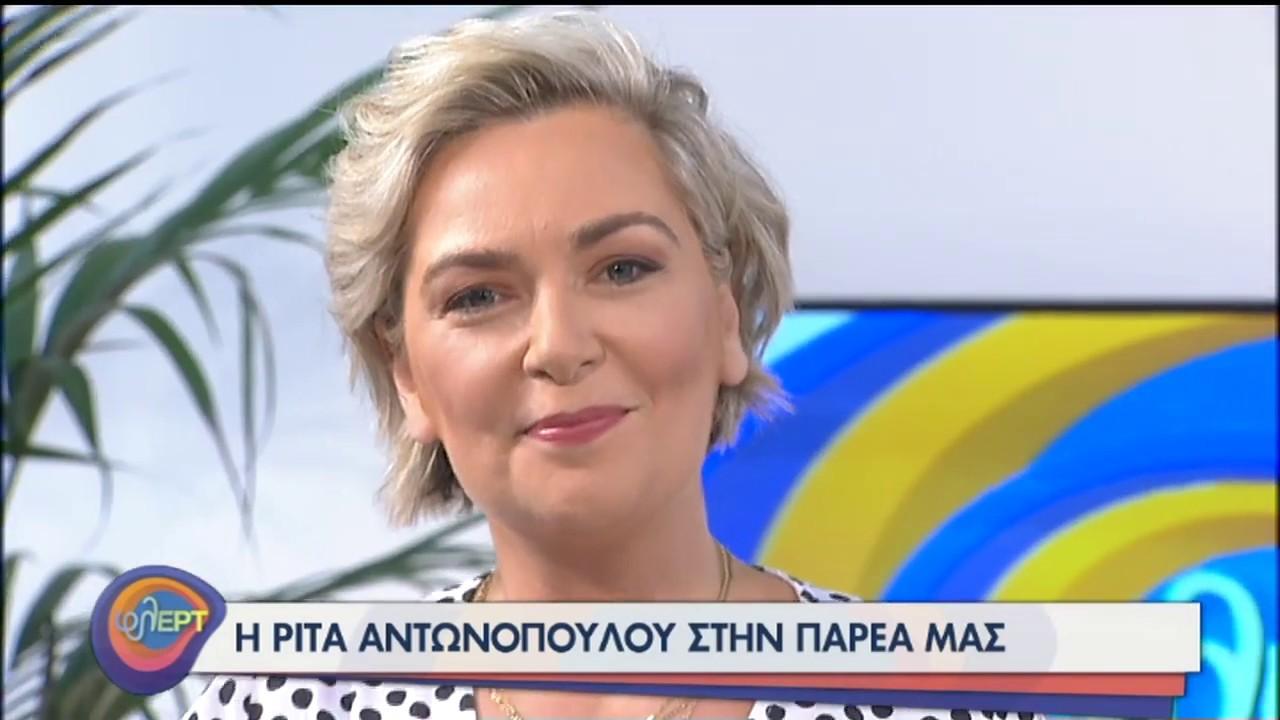 Η Ρίτα Αντωνοπούλου φλΕΡΤαρει στην παρέα μας! | 13/07/2020 | ΕΡΤ