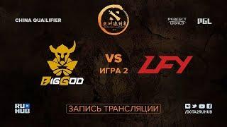 BigGods vs LFY, DAC CN Qualifier, game 2 [Maelstorm,LighTofHeaveN]