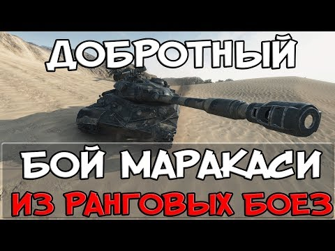 ДОБРОТНЫЙ БОЙ МАРАКАСИ ИЗ РАНГОВЫХ БОЯХ World of Tanks