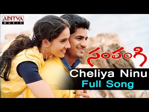 Video Cheliya Ninu Full Song ll Sampangi Songs ll Deepak, Kanchi kaul download in MP3, 3GP, MP4, WEBM, AVI, FLV January 2017