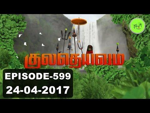 Kuladheivam SUN TV Episode - 599(24-04-17)