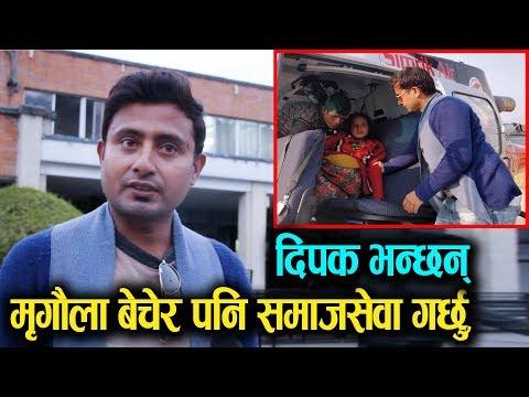 (Dipak Silwal || मृगौला बेचेर पनि समाजसेवा गर्छु, मृत्युलाई जितिन् सोलुकी महिलाले || Mazzako TV - Duration: 16 minutes.)