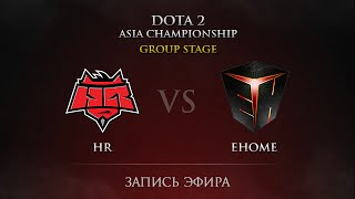 EHOME vs HR, game 1