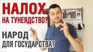 Почему я не буду платить налог на тунеядство за свою жену.___ПОДПИСЫВАЙТЕСЬ НА КАНАЛ. Оставляйте комментарииДобавляйте в друзья : В контакте : http://vk.com/aleksei_budaevВ Одноклассниках: http://www.odnoklassniki.ru/aleksei.budaev На Facebook: https://www.facebook.com/aleksei.budaevВ Instagram: http://instagram.com/alekseibudaev/ На скайпе: aleksei.budaevМой бизнес : http://alekseibudaev.com/biznes/