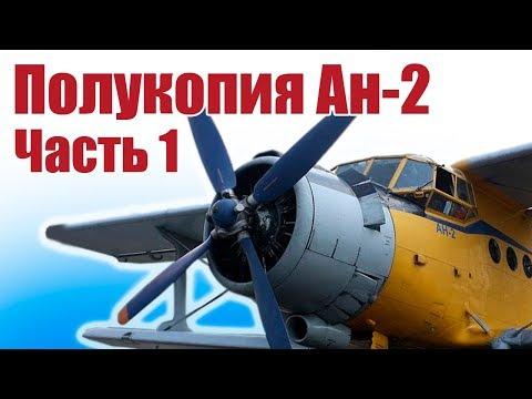 Самолет своими руками. Авиамодель Ан-2. Часть 1 | Хобби Остров.рф (видео)