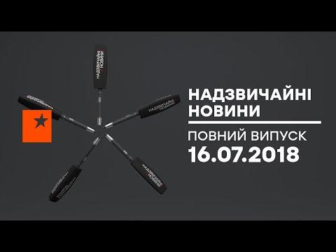 Чрезвычайные новости (ICTV) - 16.07.2018