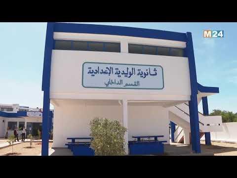 إقليم سيدي بنور : تدشين داخلية الثانوية الإعدادية الوالدية بعد إعادة تأهيلها