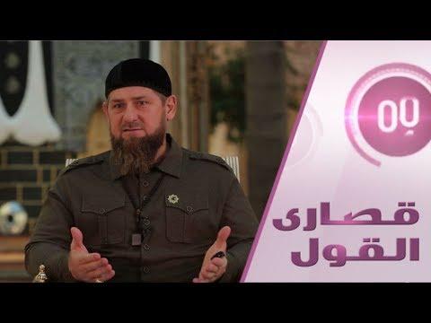 """Le président tchétchène :""""Les pays de la région devraient attaquer Israël"""""""