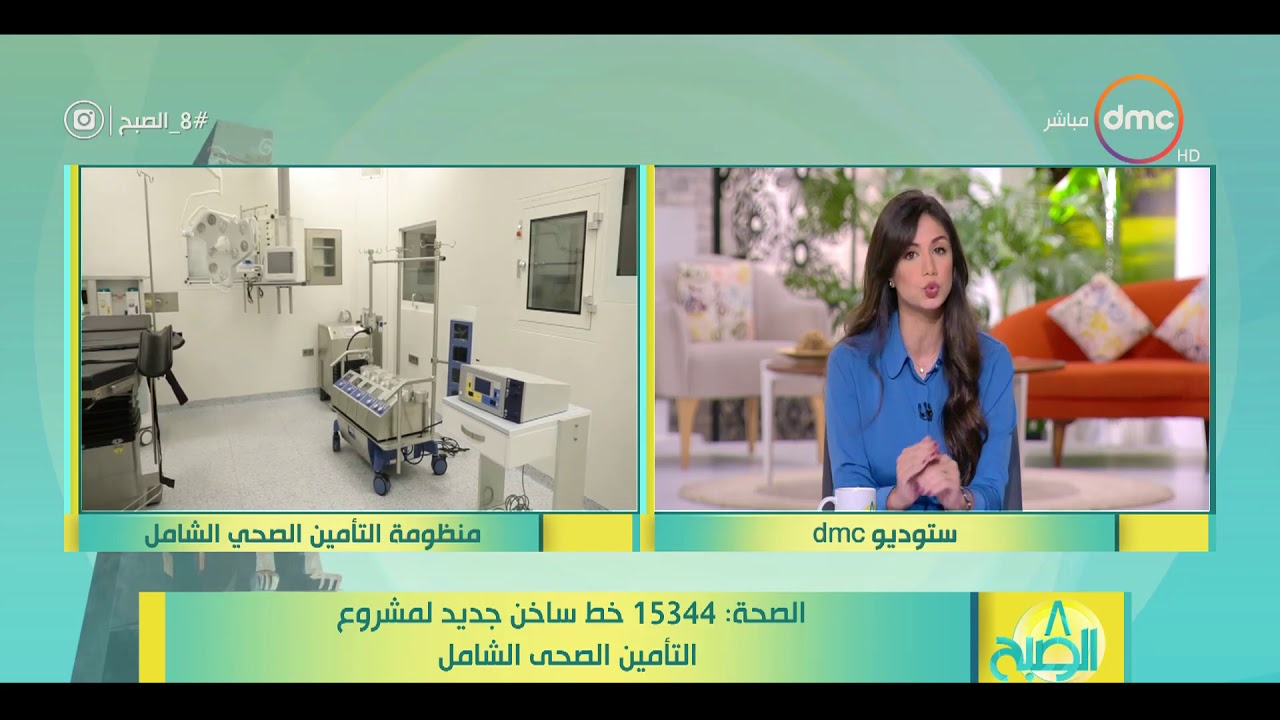 8 الصبح -  الصحة : 15344 خط ساخن جديد لمشروع التأمين الصحي الشامل