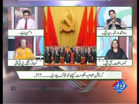 Pakistan Ki Awaaz 21 03 2017