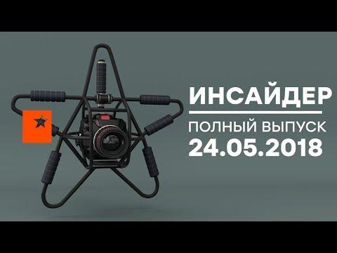 Инсайдер - Выпуск от 24.05.2018 - DomaVideo.Ru