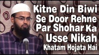 Kitne Din Biwi Se Door Rehne Par Sohar Ka Usse Nikah Khatm Hojata Hai By Adv. Faiz Syed