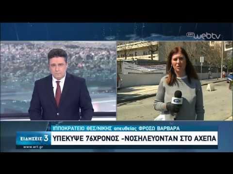 Υπέκυψε 76χρονος στο ΑΧΕΠΑ – Σ.Τσιόδρας & Π.Αρκουμανέας στον Οίκο Ευγηρίας | 13/04/2020 | ΕΡΤ