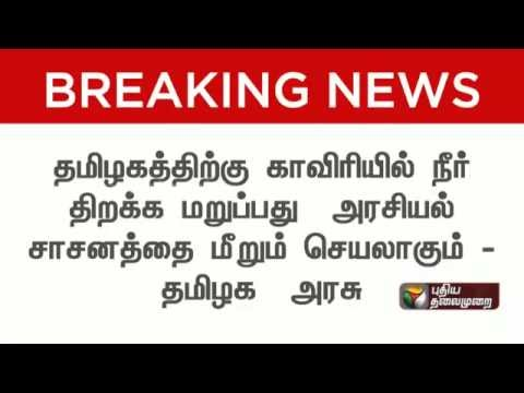 Refusing-Cauvery-water-is-Tamil-Nadu-is-against-constitution-says-TN-govt