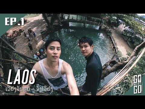 เวียงจันทน์ วังเวียง ตีลังกาลาวดอฟ | Laos EP.1 | GoWentGo