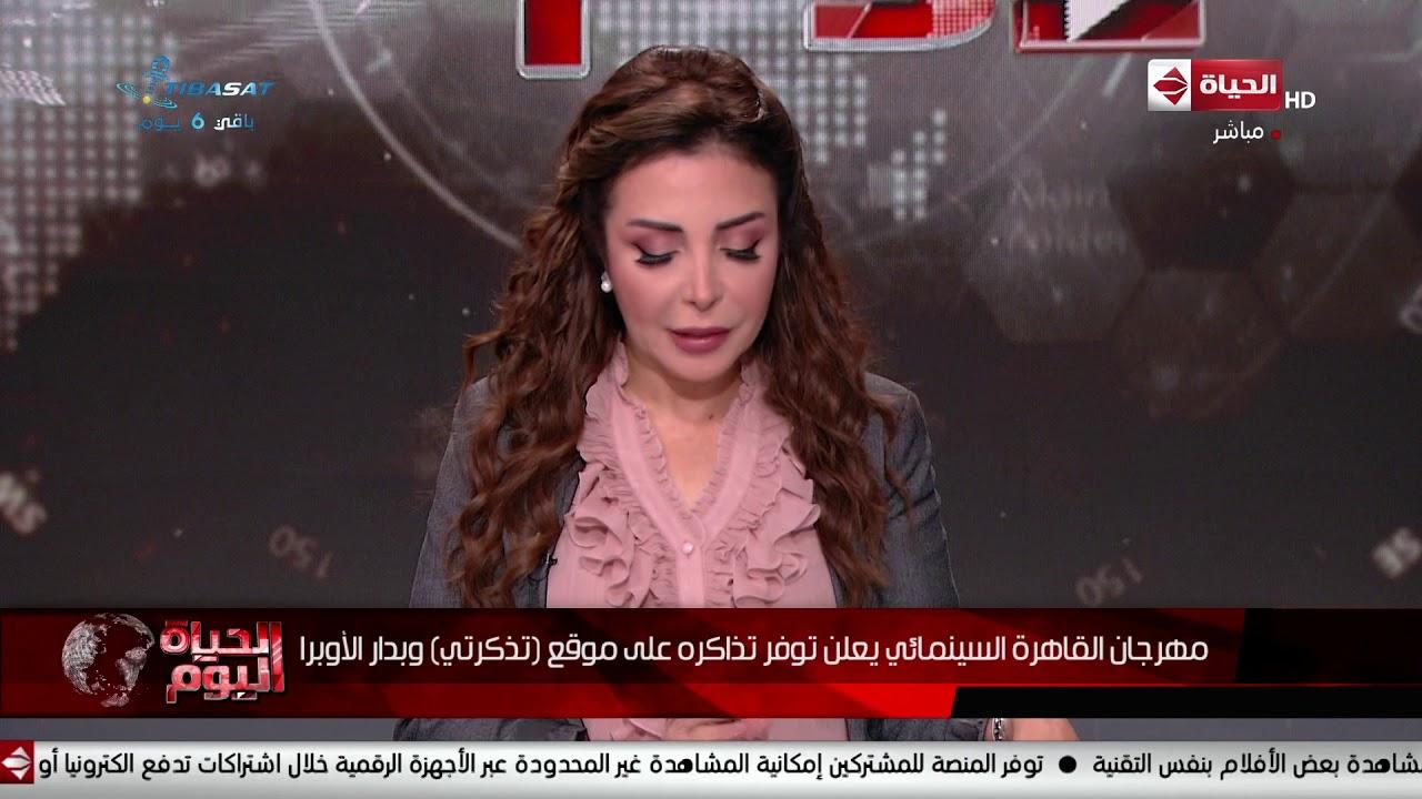 الحياة اليوم - مهرجان القاهرة السينمائي يعلن توفر تذاكره على موقع (تذكرتي) وبدار الأوبرا