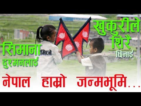(Nepali National Song - Nepal Hamro Janma Bhumi | 2075/2018 - Duration: 5 minutes, 18 seconds.)