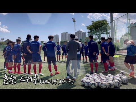 청주FC 훈련 스케치 영상(2021.5.26~7)