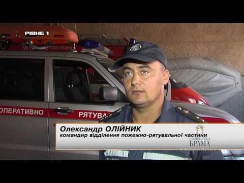 """Пожежі, ДТП, вибухонебезпечні предмети - будні рівненських рятувальників очима """"Рівне 1"""""""