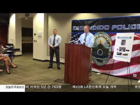 우버 운전자 성폭행 미수 혐의 체포 9.22.16 KBS America News