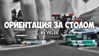 Ориентация за покерным столом