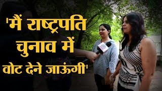 Lallantop went to chat with the people of Delhi on the day Voting for Presidency was going on (July 17, 2017). Here is what they had to say.Produced By: The LallantopExecuted By: Ketan