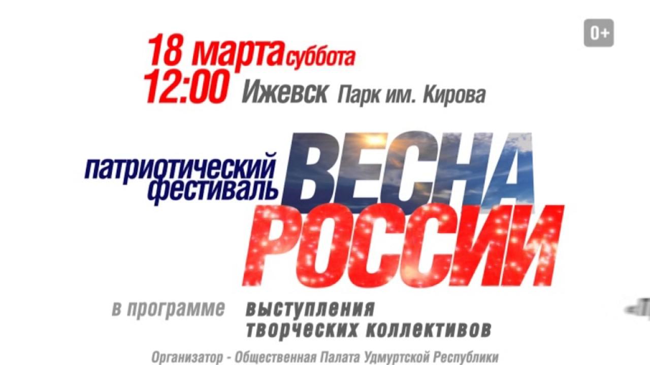 Патриотический фестиваль «Весна России» в Ижевске