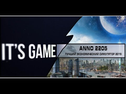 Anno 2205 обзор. Лучший экономический симулятор 2015