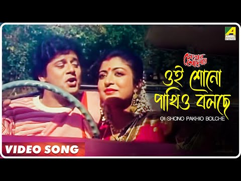 Oi Shono Pakhio Bolche | Chokher Aloye | Bengali Movie Song | Tapas Paul, Debashree