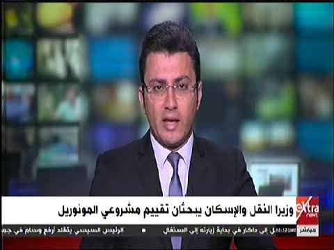 قناة extranews ..وزيرا النقل والاسكان يناقشان نتائج التقييم الخاصة بمشروعي المونوريل