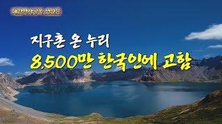 대한역사광복 선언문 지구촌 온누리 8,500만 한국인에 고함