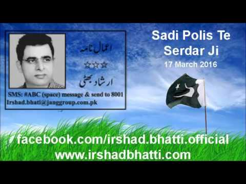 Video Sadi Polis Te Serdar Ji By Irshad Bhatti download in MP3, 3GP, MP4, WEBM, AVI, FLV January 2017